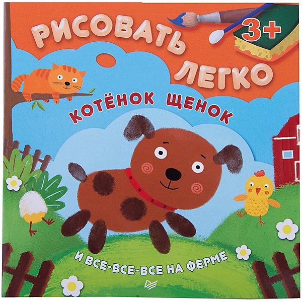 ПИТЕР Котенок, щенок и все-все-все на ферме. Рисовать легко!