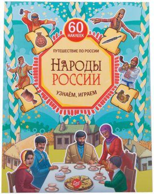 Народы России. Узнаём, играем (+многоразовые наклейки)