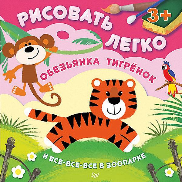 купить ПИТЕР Обезьянка, тигрёнок и все-все-все в зоопарке. Рисовать легко! онлайн