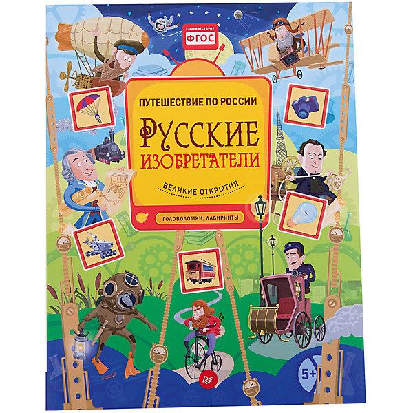 ПИТЕР Книга с заданиями Русские изобретатели питер книга с наклейками и заданиями великие города россии