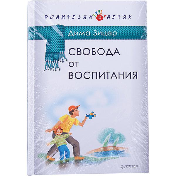 """Фотография товара книга """"Свобода от воспитания"""" (4966305)"""