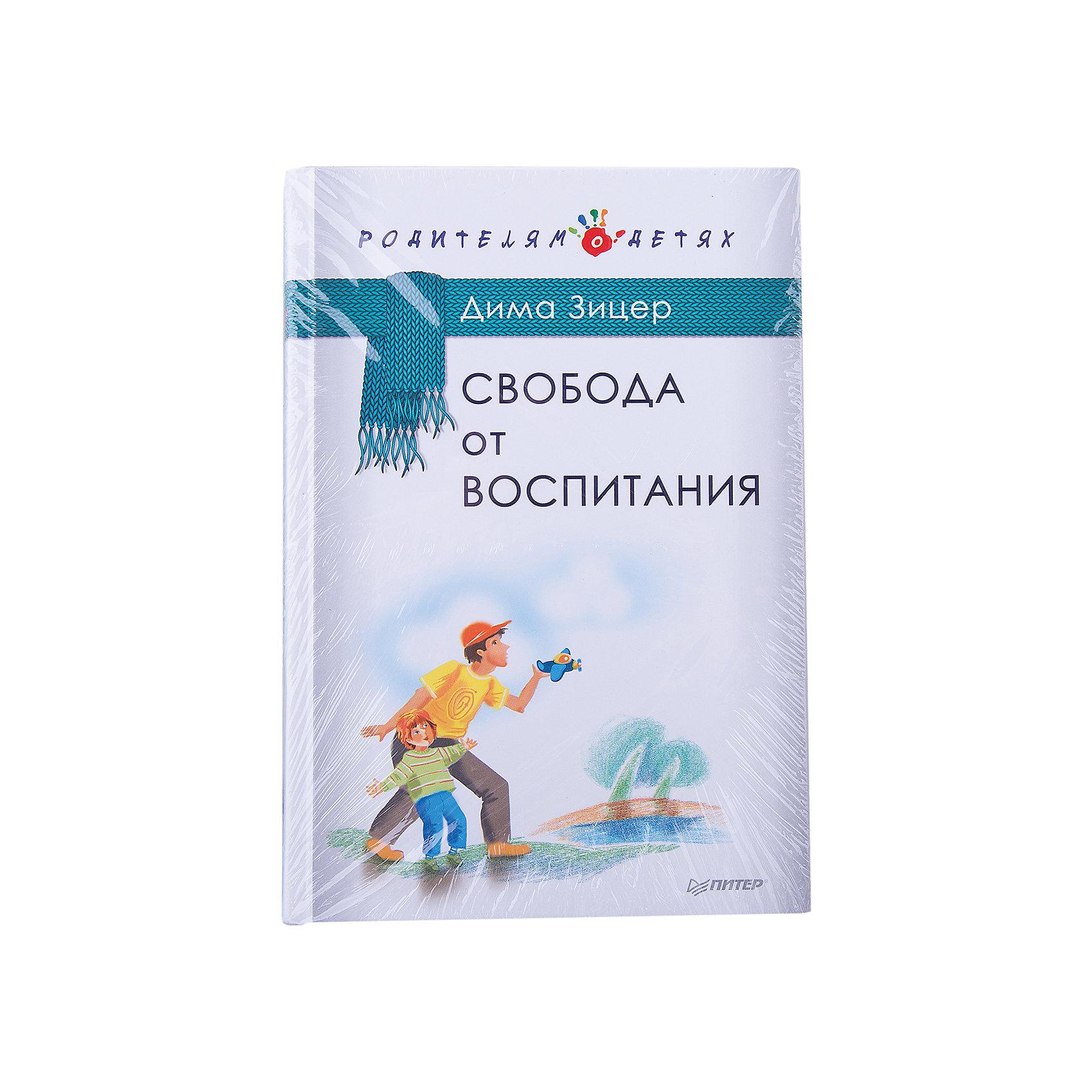 Книга Свобода от воспитания (ПИТЕР)