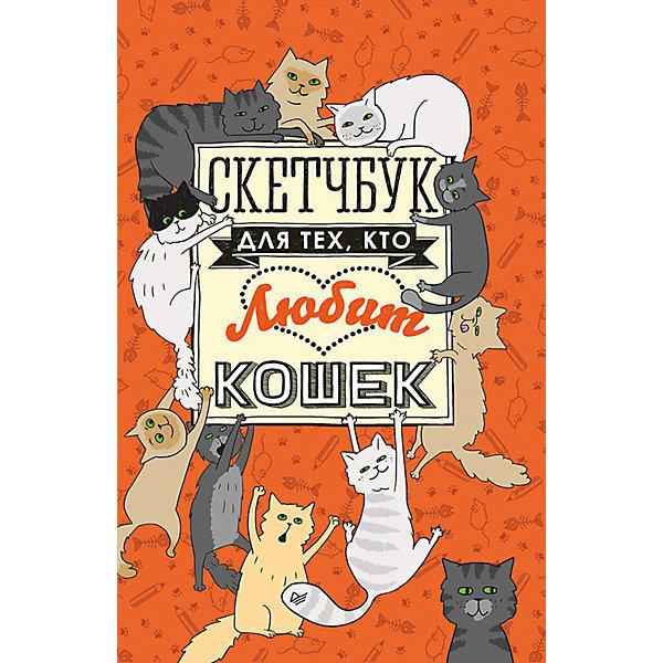 Скетчбук для тех, кто любит кошекХудожественная бумага<br>Учиться рисовать - это интересное и полезное занятие! Научиться легко изображать кошек поможет это издание. Книга отлично подойдет для детей и взрослых, которым интересно всевозможное творчество в любое время суток. Задания в книге построены таким образом, что рисовать по ней учатся, выполняя пошаговые задания - это очень легко, а в итоге оттачивается художественный навык. Результат будет впечатлять и двигать к новым победам! Книга развивает творческое мышление, разбудит в человеке способности художника и привьет любовь к рисованию. В издании собрано множество кошек!<br><br>Дополнительная информация:<br><br>страниц: 128;<br>офсетная печать;<br>формат: 215 x 139 x 9 мм.<br><br>Скетчбук для тех, кто любит кошек можно купить в нашем магазине.<br>Ширина мм: 205; Глубина мм: 141; Высота мм: 8; Вес г: 209; Возраст от месяцев: 144; Возраст до месяцев: 2147483647; Пол: Женский; Возраст: Детский; SKU: 4966309;