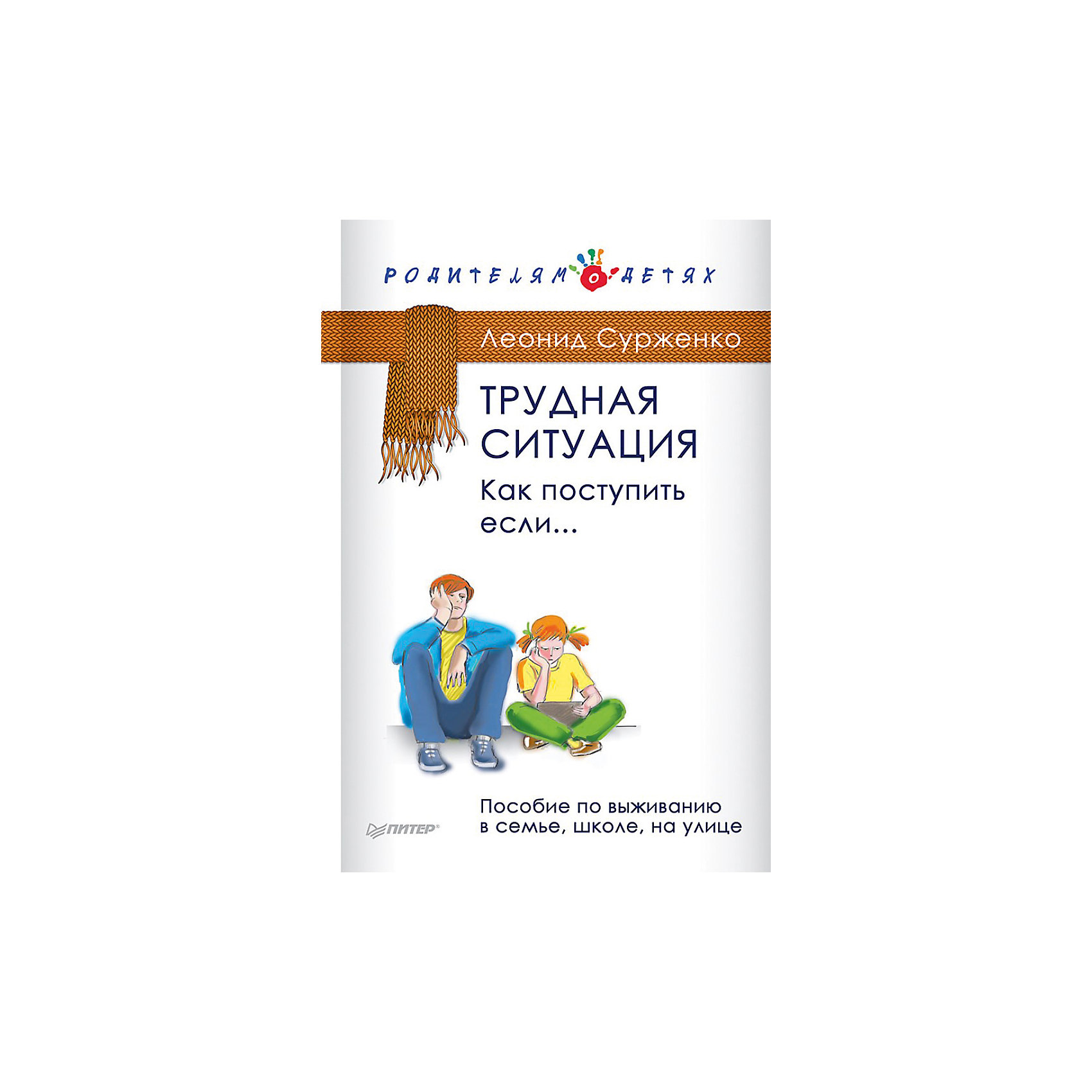 Книга Трудная ситуация. Как поступить, если... Пособие по выживанию в семье, школе, на улице (ПИТЕР)