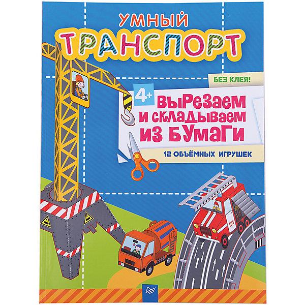 Умный транспорт. Вырезаем и складываем из бумаги. Без клея! 12 объемных игрушекАппликации<br>Книга «Умный транспорт. Вырезаем и складываем из бумаги. Без клея! 12 объемных игрушек» - отличная вещь для любого творческого ребенка. Задания в книге расскажут, как построить из бумаги целую парк транспорта! Примечательно, что клей не требуется, а значит, задания абсолютно безопасны. Малыш сам сложит из бумаги дома и зверушек, городские предметы и многое другое. В результате веселой игры у вас будет 12 объемных игрушек для создания своей истории. Книга развивает мелкую моторику и прививает ребенку аккуратность с самого начала игры. Здесь есть:  вертолёт, подводная лодка, подъёмный кран и многое другое.<br><br>Дополнительная информация:<br><br>страниц: 48;<br>фигурок: 12;<br>формат:  220 x 290 мм.<br><br>Книгу «Умный транспорт. Вырезаем и складываем из бумаги. Без клея! 12 объемных игрушек» можно купить в нашем магазине.<br>Ширина мм: 290; Глубина мм: 215; Высота мм: 3; Вес г: 274; Возраст от месяцев: -2147483648; Возраст до месяцев: 2147483647; Пол: Унисекс; Возраст: Детский; SKU: 4966325;