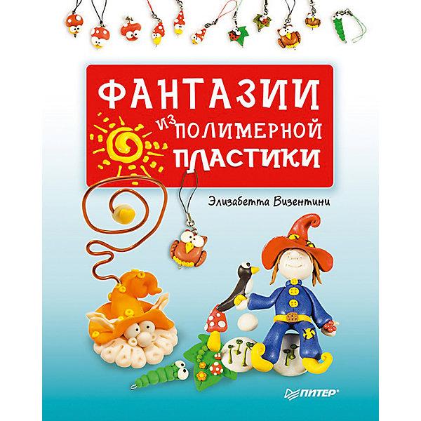 Купить Фантазии из полимерной пластики, ПИТЕР, Россия, Женский