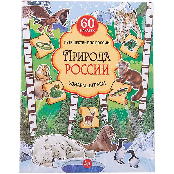 ПИТЕР Природа России. Узнаём, играем (+многоразовые наклейки)
