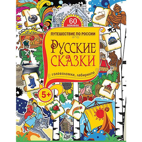 ПИТЕР Русские сказки. Головоломки, лабиринты (+многоразовые наклейки) цена
