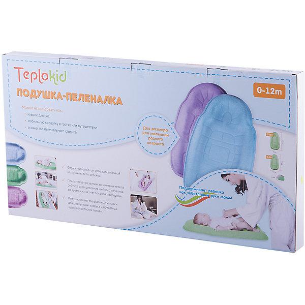 Позиционер для сна 42см х 83см, Teplokid, зеленыйПозиционеры для сна<br>Матрасик для пеленания – устройство для обеспечения комфортных условий малышу в горизонтальном положении в кроватке и на любой другой поверхности. При разработке матрасика участвовали ортопеды - профессионалы. Устройство будет полезно для формирования позвоночника, правильной осанки и удобного расположения ребенка при его кормлении. Матрасик имеет широкий цветовой ассортимент. Все материалы, использованные при разработке и изготовлении матрасика безопасны для использования, отвечают всем требованиям экологичности и качества детских товаров, а так же гипоаллергенны.<br><br>Дополнительная информация:<br><br>цвет: зеленый;<br>размер: 42см х 83см.<br><br>Матрасик для пеленания Teplokid можно приобрести в нашем магазине.<br>Ширина мм: 850; Глубина мм: 60; Высота мм: 450; Вес г: 380; Возраст от месяцев: 0; Возраст до месяцев: 12; Пол: Унисекс; Возраст: Детский; SKU: 4968133;