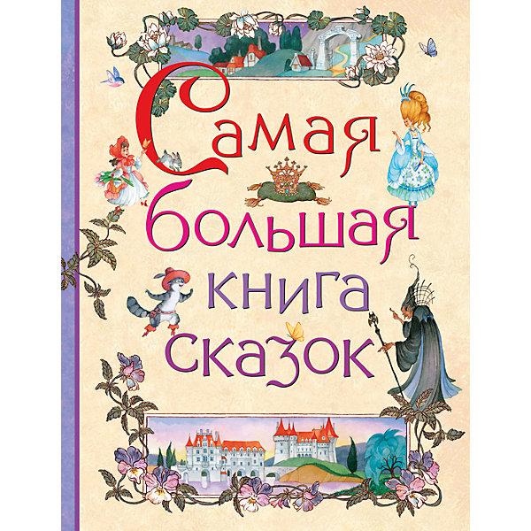 Росмэн Самая большая книга сказок росмэн большая книга русских сказок