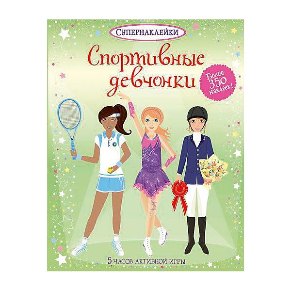 Спортивные девчонкиКниги для девочек<br>Книга может быть не только развлекательной, но и обучающей! На добрых историях и интересных книжках очень легко воспитывать детей. В них доступно объясняется - что хорошо, а что - плохо, даются понятия о базовых ценностях, дружбе, любви и порядочности.<br>Эта книга может стать отличным подарком ребенку. Это удобный формат, качественная бумага, прекрасные иллюстрации и захватывающие история о спортивных девочках. К книге прилагается набор наклеек, с помощью которых можно выполнять интересные задания. Издание поможет ребенку развить художественный вкус, навыки чтения, логику, внимательность и мелкую моторику. Книга произведена из качественных и безопасных для детей материалов.<br><br>Дополнительная информация:<br><br>страниц: 24;<br>наклейки - в наборе;<br>формат: 30 х 24 см.<br><br>Книгу Спортивные девчонки можно купить в нашем магазине.
