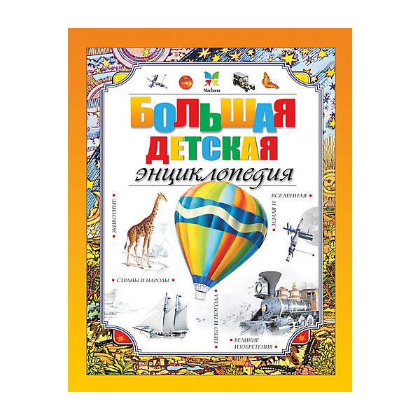 Купить Большая детская энциклопедия, Махаон, Россия, Унисекс