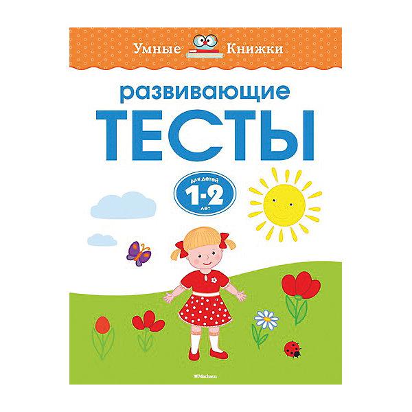 Купить Развивающие тесты (1-2 года), Махаон, Россия, Унисекс