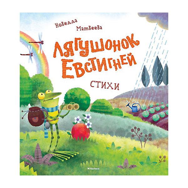 Махаон Лягушонок Евстигней, Н. Матвеева