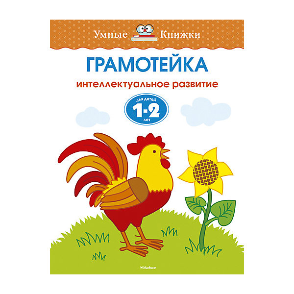 Махаон Грамотейка: Интеллектуальное развитие детей 1-2 лет махаон грамотейка интеллектуальное развитие детей 3 4 лет