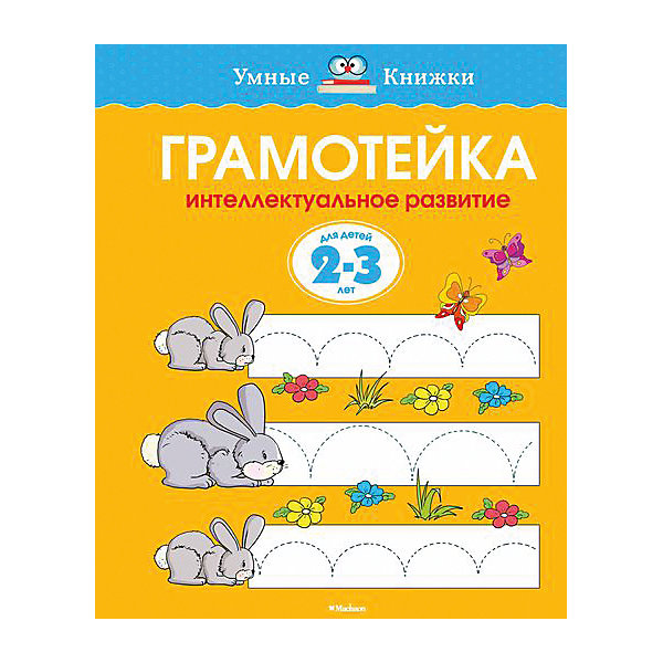 Махаон Грамотейка: Интеллектуальное развитие детей 2-3 лет махаон грамотейка интеллектуальное развитие детей 3 4 лет
