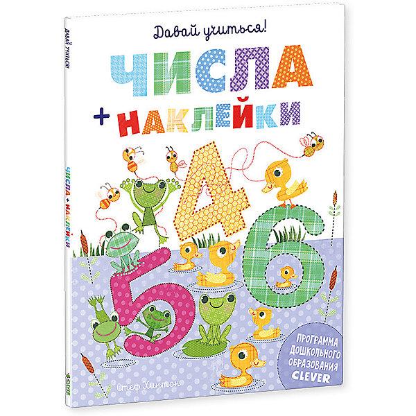 Давай учиться! Числа + наклейки, С. ХинтонКнижки с наклейками<br>Книги – классический вариант обучения малыша. Наклейки добавляют книгам современности и притягивают интерес малыша к каждой страничке. Издание «Давай учиться! Числа + наклейки, С. Хинтон» разработано специалистами в области раннего обучения ребенка. Сборник содержит множество красочных и ярких иллюстраций, которые понравятся и взрослым и детям. Каждое увлекательное задание книги направлено на развитие какого-либо качества у ребенка. Малыш научится читать, писать, считать и понимать задания сам. Увлекательные задания, интересные лабиринты, ребусы и художественное оформление сделали книгу настоящим бестселлером в своем отделе!<br><br>Дополнительная информация:<br><br>формат: 22 х 29 см;<br>страниц: 28;<br>мягкая обложка.<br><br>Издание «Давай учиться! Числа + наклейки, С. Хинтон» можно приобрести в нашем магазине.<br>Ширина мм: 285; Глубина мм: 215; Высота мм: 10; Вес г: 160; Возраст от месяцев: 48; Возраст до месяцев: 72; Пол: Унисекс; Возраст: Детский; SKU: 4976125;