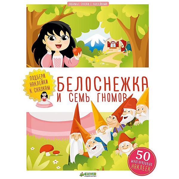 Clever Белоснежка и семь гномов, Любимые сказки с наклейками проф пресс книга любимые истории белоснежка и семь гномов disney princess