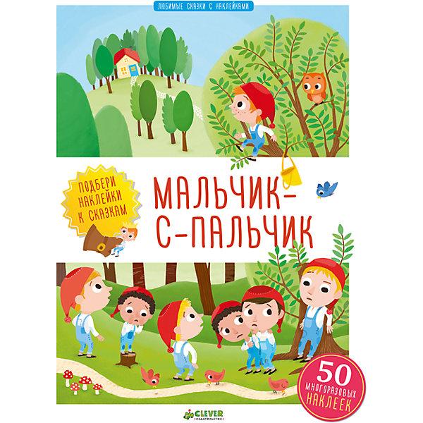 Clever Мальчик-с-пальчик, Любимые сказки с наклейками clever книга любимые сказки с наклейками три поросенка с 3 лет