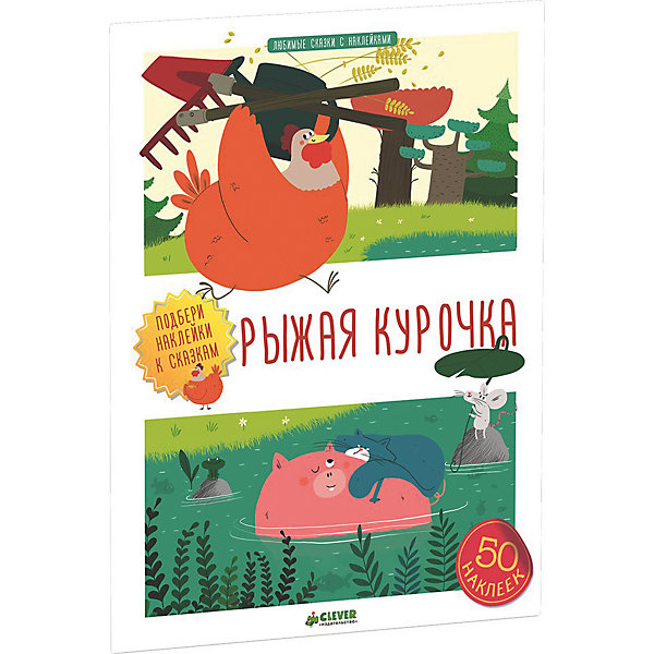 Clever Рыжая курочка, Любимые сказки с наклейками clever книга любимые сказки с наклейками три поросенка с 3 лет