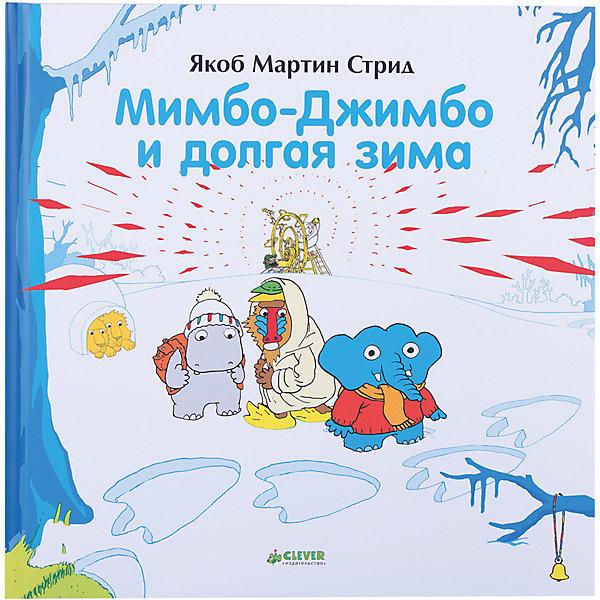 Clever Мимбо-Джимбо  долгая зима, . . Стрид