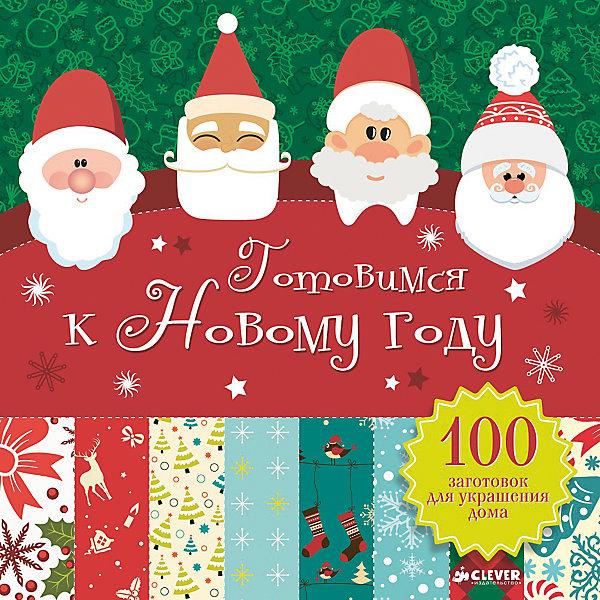 Clever Готовимся к Новому году 100 заготовок для украшения дома волшебная книга моих пожеланий к новому году