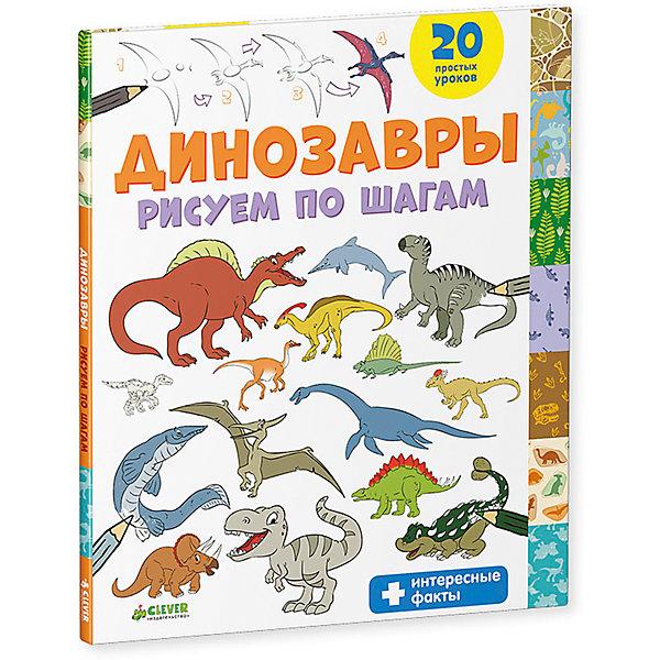 Динозавры, Рисуем по шагамОсновная коллекция<br>Динозавров любят многие дети. С помощью этого издения малыши легко научатся рисовать их! Данная книга - это удобный формат, интересные задания и эффективный способ для ребенка провести время с пользой! Интеллект и способности ребенка нужно развивать - и тогда он в дальнейшем сможет освоить больше полезных навыков и знаний. Сделать это занятие интересным и легким поможет данное издание.<br>В нем с помощью занимательных заданий опытные педагоги помогают детям развить навыки рисования и подготовить ребенка к школе. Также книга поможет повысить у малышей веру в свои силы!<br><br>Дополнительная информация:<br><br>формат: 25 х 21 см;<br>страниц: 48;<br>офсетная печать.<br><br>Издание Динозавры, Рисуем по шагам можно купить в нашем интернет-магазине.<br>Ширина мм: 250; Глубина мм: 215; Высота мм: 8; Вес г: 250; Возраст от месяцев: 48; Возраст до месяцев: 72; Пол: Унисекс; Возраст: Детский; SKU: 4976201;