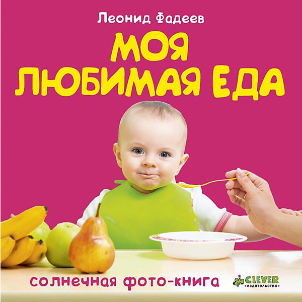 Clever Моя любимая еда, Л.Фадеев