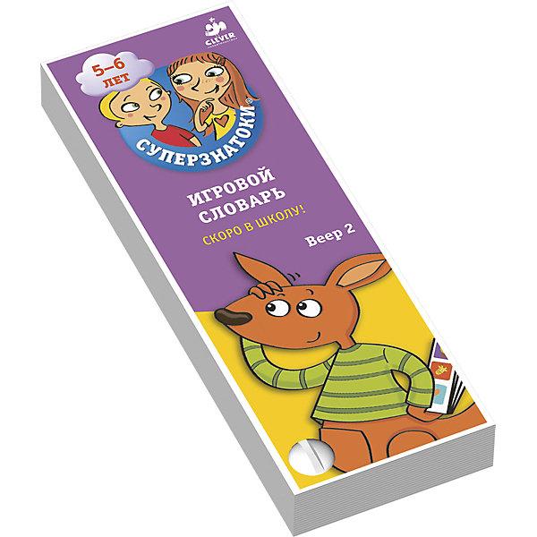 Clever Игровой словарь Веер 2, Суперзнатоки 5-6 лет, Скоро в школу! игровой словарь скоро в школу веер 1