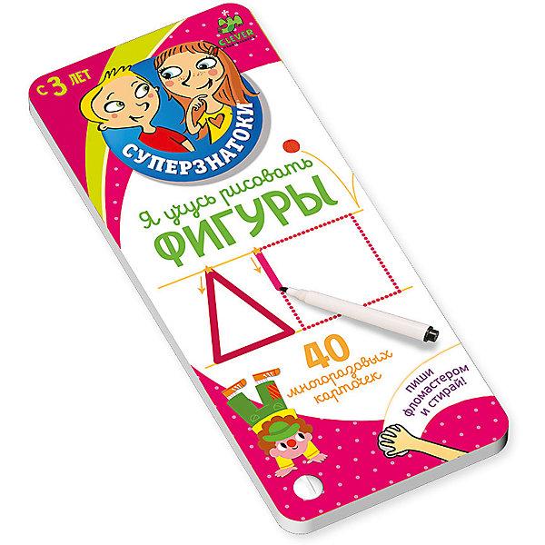 Clever Суперзнатоки для дошкольников Я учусь рисовать фигуры clever суперзнатоки для дошкольников я учусь рисовать фигуры