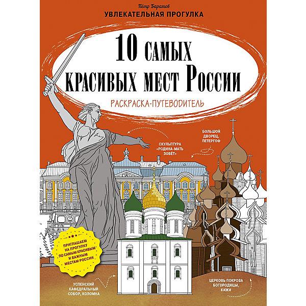 Clever Раскраска-путеводитель 10 самых красивых мест России