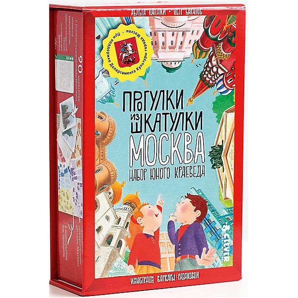 Clever Набор юного краеведа Москва, прогулки из шкатулк большая москва набор юного краеведа