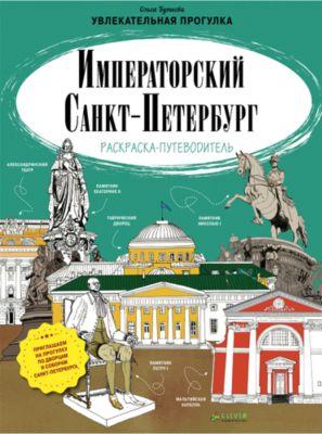 Раскраска-путеводитель Императорский Санкт-Петербург, О. Буткова