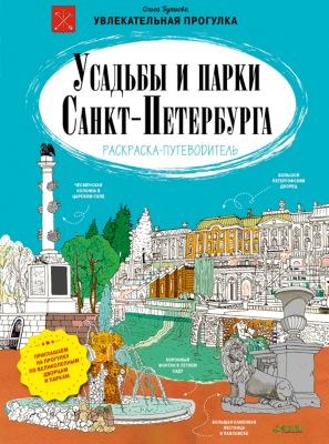 Раскраска-путеводитель Усадьбы и парки Санкт-Петербурга, О. Буткова
