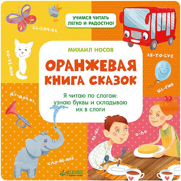 Clever Оранжевая книга сказок