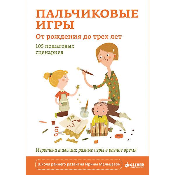 Clever Пальчиковые игры От рождения до трех лет, И. Мальцева сергиенко е виленская г рязанова т дозорцева а близнецы от рождения до трех лет