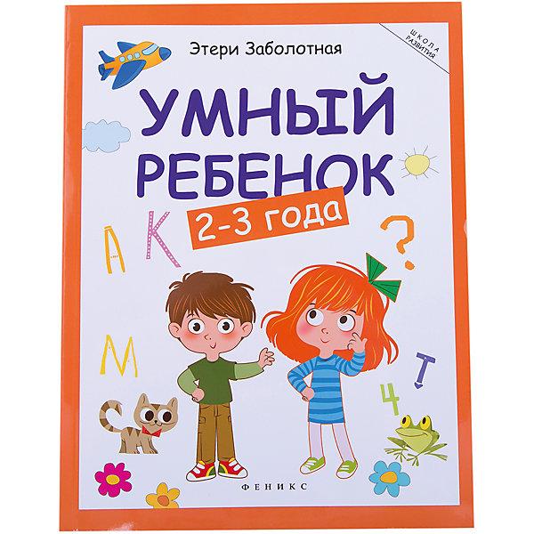Умный ребенок: 2-3 годаТесты и задания<br>Характеристики товара: <br><br>• ISBN:978-5-222-25031-0; <br>• возраст: от 2 лет;<br>• формат: 84*108/16; <br>• бумага: офсет; <br>• иллюстрации: цветные; <br>• серия: Школа развития;<br>• издательство: Феникс; <br>• автор: Заболотная Этери;<br>• художник: Сытько Светлана; <br>• редактор: Бахметова Юлия;<br>• количество страниц: 128; <br>• размер: 26х20 см;<br>• вес: 370 грамм.<br><br>Издание «Умный ребенок: 2-3 года» предназначено для занятий с малышами от 2-х лет. Книга познакомит ребенка с цветами, формами, цифрами, животными и фигурами. Малыш научится сравнивать и соотносить предметы и числа. Книга оформлена красочными иллюстрациями.<br><br>Книгу «Умный ребенок: 2-3 года», Феникс можно купить в нашем интернет-магазине.<br>Ширина мм: 199; Глубина мм: 9; Высота мм: 260; Вес г: 370; Возраст от месяцев: 24; Возраст до месяцев: 36; Пол: Унисекс; Возраст: Детский; SKU: 4994797;