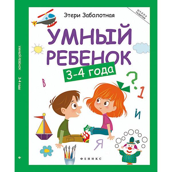 Fenix Умный ребенок: 3-4 года fenix умный ребенок 4 5 лет
