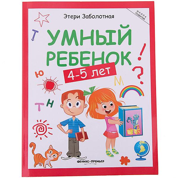 Fenix Умный ребенок: 4-5 лет феникс развивающая книжка умный ребенок 3 4 года