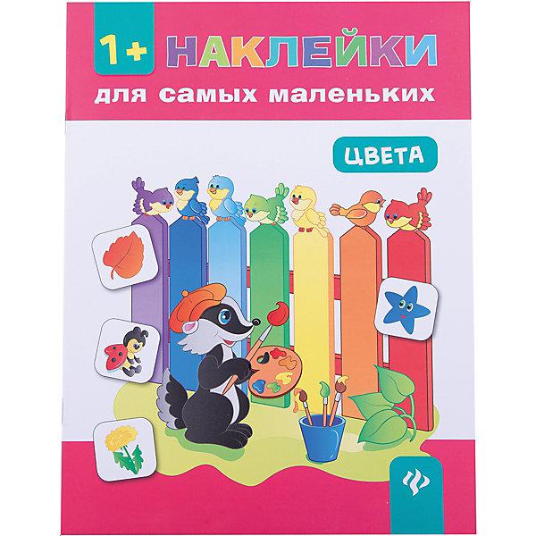 ЦветаИзучаем цвета и формы<br>Характеристики товара: <br><br>• ISBN: 978-5-222-29624-0; <br>• возраст: от 1 года;<br>• формат: 84*108/16; <br>• бумага: мелованная; <br>• иллюстрации: цветные; <br>• серия: Наклейки для самых маленьких;<br>• издательство: Феникс; <br>• автор: Ткаченко Ю. А.;<br>• художник: Егорова Т. С.;<br>• количество страниц: 8; <br>• размер: 26х20х0,2 см;<br>• вес: 76 грамм.<br><br>Книга «Цвета» предназначена для самых маленьких. С ее помощью родители познакомят ребенка с цветами в игровой форме. Для выполнения задания малышу предстоит наклеить правильные наклейки, соответствующие цвету, представленному на странице.<br><br>Книгу «Цвета», Феникс можно купить в нашем интернет-магазине.<br>Ширина мм: 200; Глубина мм: 1; Высота мм: 257; Вес г: 70; Возраст от месяцев: 12; Возраст до месяцев: 24; Пол: Унисекс; Возраст: Детский; SKU: 4994804;