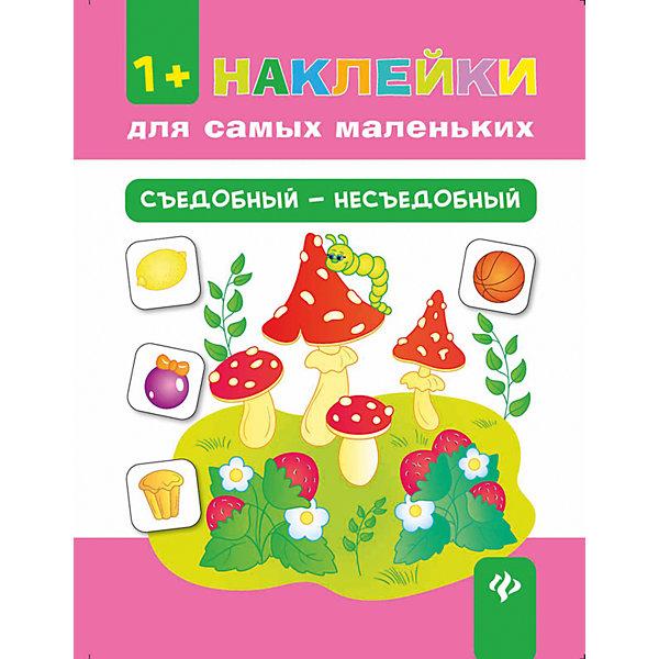 Купить Съедобный - несъедобный, Fenix, Украина, Унисекс
