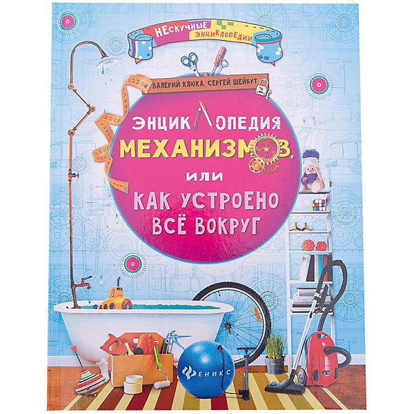 Купить Энциклопедия механизмов, или Как устроено все, Fenix, Украина, Унисекс