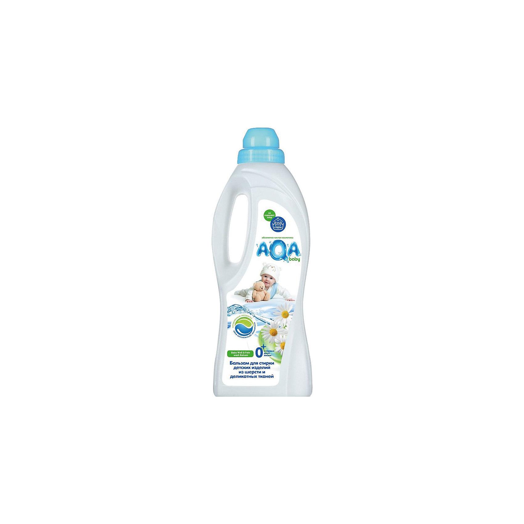 Бальзам для стирки детских изделий из деликатных тканей и шерсти 1000 мл., AQA BABY (AQA baby)
