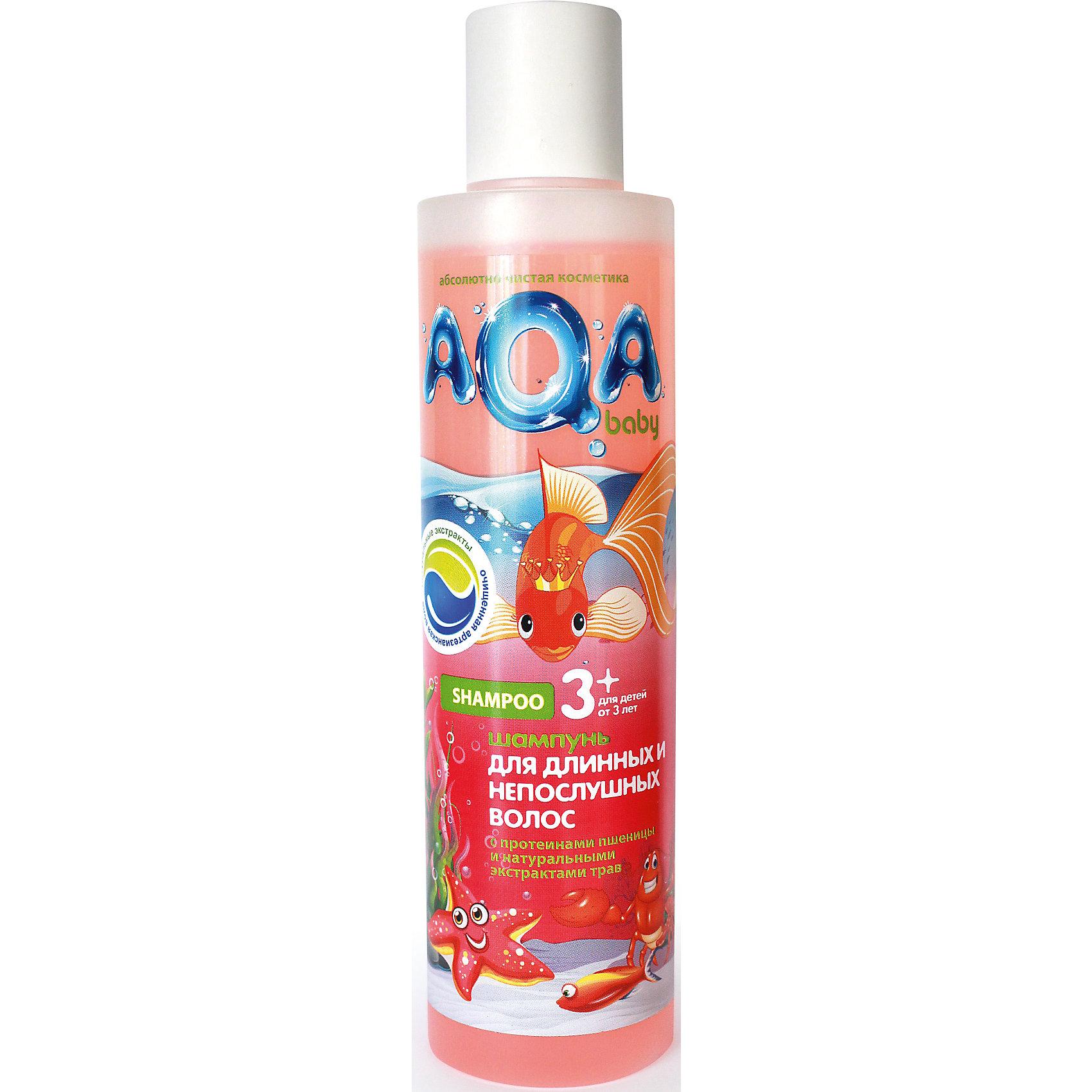 Шампунь для длинных и непослушных волос KIDS 210 мл., AQA BABY (AQA baby)