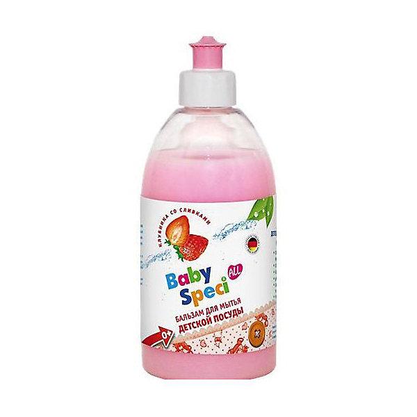 Baby Speci Бальзам для мытья детской посуды Клубника со сливками, 500 мл, Baby Speci baby speci стиральный порошок 500 гр baby speci