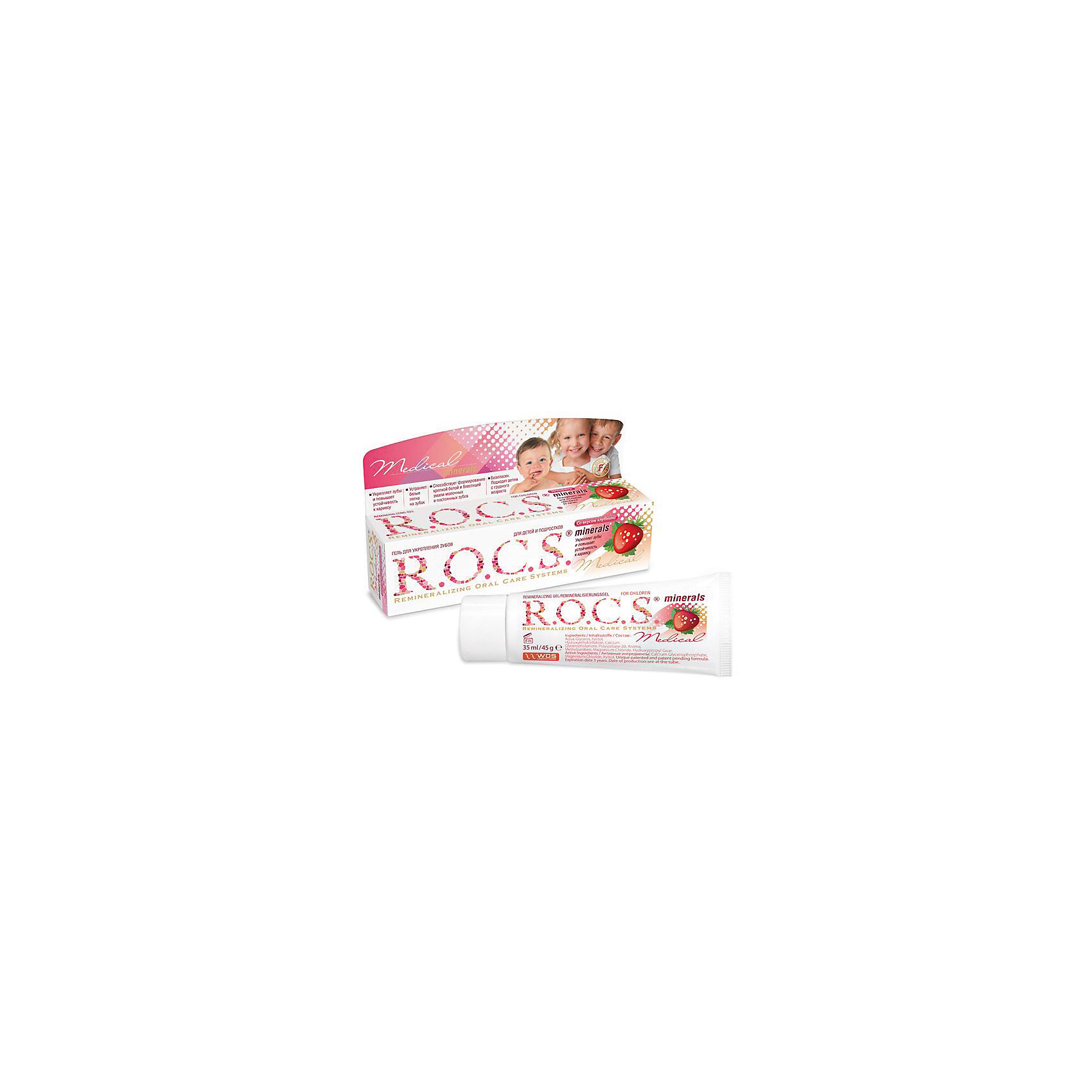 Гель для укрепления зубов Medical Minerals для детей и подростков со вкусом клубники, 45 гр., ROCS (R.O.C.S.)