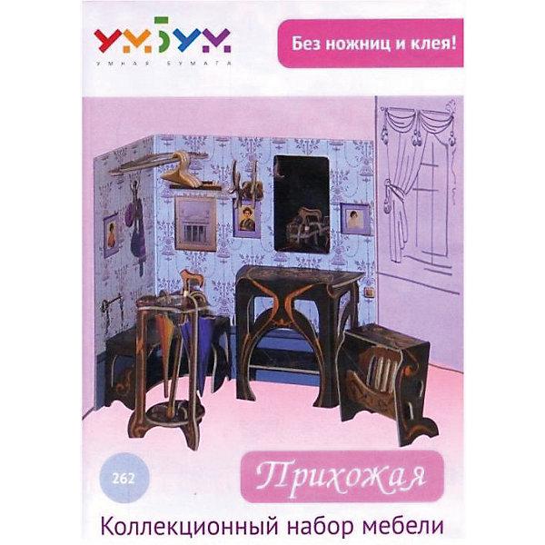 Умная Бумага Коллекционный набор мебели Прихожая