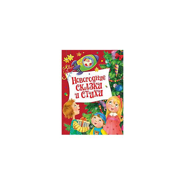 Росмэн Новогодние сказки и стихи художественные книги росмэн книга зимние сказки 30654