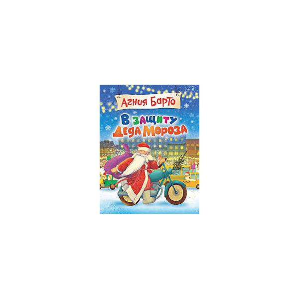 купить Росмэн В защиту Деда Мороза, Стихи, А. Барто по цене 229 рублей