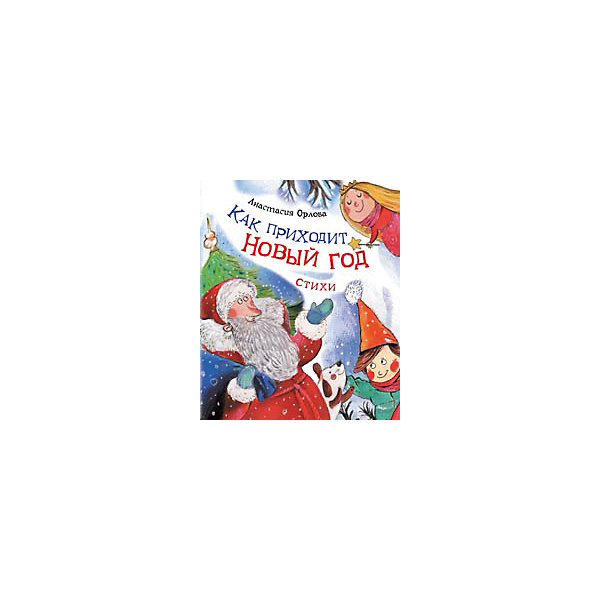Как приходит Новый год, А. ОрловаНовогодние книги<br>Сборник стихов Как приходит Новый год - это новая и самая снежная книга современного детского писателя Анастасии Орловой. Её стихи — короткие и простые, но в каждом из них есть что-то неожиданное. «Один день из жизни варежки», «Картинки», «Зимние шины», «Сапоги-небоскрёбы», «Под Новый год» и многие другие стихотворения в этом сборнике именно такие, как любят дети - лёгкие, тёплые и чуточку смешные. <br>Анастасия Орлова —лауреат литературных премий имени Самуила Маршака, Антона Дельвига, Корнея Чуковского, победитель конкурса «Новая детская книга». Не только дети, но и взрослые, читая её стихи, невольно улыбнутся, ведь каждое стихотворение — это маленькое окошко в детство.<br>Иллюстрации Дианы Лапшиной.<br>Ширина мм: 243; Глубина мм: 205; Высота мм: 7; Вес г: 295; Возраст от месяцев: 36; Возраст до месяцев: 60; Пол: Унисекс; Возраст: Детский; SKU: 5016330;